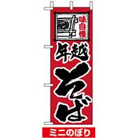 ミニのぼり旗 (9443) W100×H280mm 年越そば