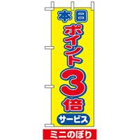 ミニのぼり旗 (9445) W100×H280mm 本日ポイント3倍