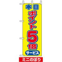 ミニのぼり旗 (9446) W100×H280mm 本日ポイント5倍