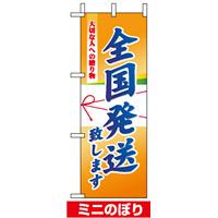 ミニのぼり旗 (9466) W100×H280mm 全国発送