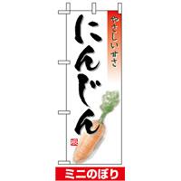 ミニのぼり旗 (9468) W100×H280mm にんじん