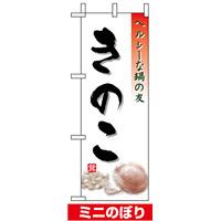 ミニのぼり旗 (9469) W100×H280mm きのこ