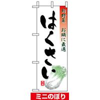 ミニのぼり旗 (9470) W100×H280mm はくさい