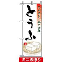 ミニのぼり旗 (9476) W100×H280mm とうふ