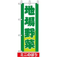 ミニのぼり旗 (9502) W100×H280mm 地場野菜