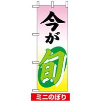 ミニのぼり旗 (9511) W100×H280mm 今が旬1