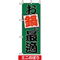 ミニのぼり旗 (9520) W100×H280mm お鍋に最適