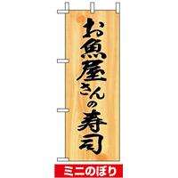 ミニのぼり旗 (9543) W100×H280mm お魚屋さんの寿司