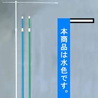 3mのぼり旗竿ポール コーティング横棒付 青 (955)