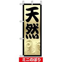 ミニのぼり旗 (9553) W100×H280mm 天然