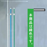 3mのぼり旗竿ポール コーティング横棒付 緑 (957)