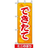 ミニのぼり旗 (9601) W100×H280mm できたて2