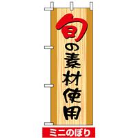 ミニのぼり旗 (9607) W100×H280mm 旬の素材使用
