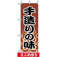 ミニのぼり旗 (9609) W100×H280mm 手造りの味2