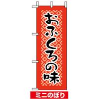 ミニのぼり旗 (9610) W100×H280mm おふくろの味