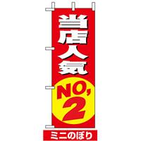 ミニのぼり旗 (9634) W100×H280mm 当店人気NO.2 赤