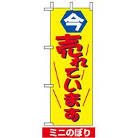 ミニのぼり旗 (9636) W100×H280mm 今売れています