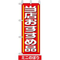 ミニのぼり旗 (9642) W100×H280mm 当店おすすめ品