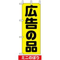 ミニのぼり旗 (9645) W100×H280mm 広告の品
