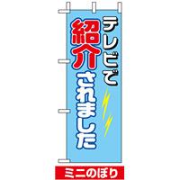 ミニのぼり旗 (9646) W100×H280mm TVで紹介されました