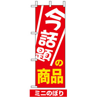 ミニのぼり旗 (9647) W100×H280mm 今話題の商品