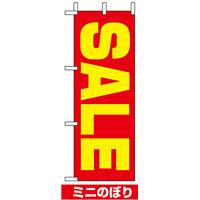 ミニのぼり旗 (9650) W100×H280mm SALE