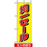 ミニのぼり旗 (9652) W100×H280mm 均一セール