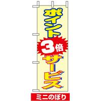 ミニのぼり旗 (9656) W100×H280mm ポイント3倍サービス