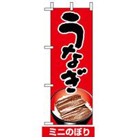 ミニのぼり旗 (9683) W100×H280mm うなぎ