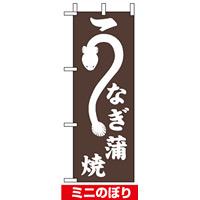 ミニのぼり旗 (9684) W100×H280mm うなぎ蒲焼