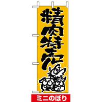 ミニのぼり旗 (9696) W100×H280mm 精肉特売