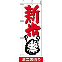 ミニのぼり旗 (9701) W100×H280mm 新米