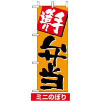 ミニのぼり旗 (9704) W100×H280mm 手造り弁当