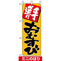 ミニのぼり旗 (9705) W100×H280mm 手造りおむすび