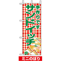 ミニのぼり旗 (9708) W100×H280mm サンドイッチ