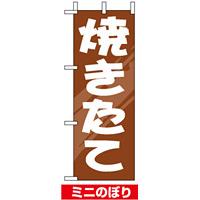 ミニのぼり旗 (9711) W100×H280mm 焼きたて