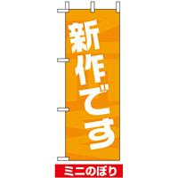 ミニのぼり旗 (9712) W100×H280mm 新作です