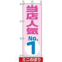 ミニのぼり旗 (9722) W100×H280mm 当店人気NO.1 ピンク