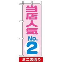 ミニのぼり旗 (9723) W100×H280mm 当店人気NO.2 ピンク