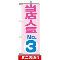 ミニのぼり旗 (9724) W100×H280mm 当店人気NO.3 ピンク