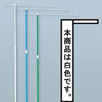 4mのぼり旗用幅広竿ポール 横棒付 (幅広) 白 (974)