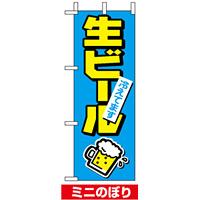 ミニのぼり旗 (9739) W100×H280mm 生ビール冷えてます
