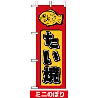 ミニのぼり旗 (9753) W100×H280mm たい焼