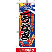 ミニのぼり旗 (9763) W100×H280mm 絶品 うなぎ