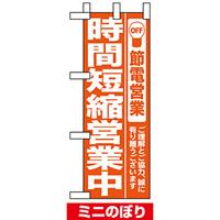ミニのぼり (9767) 時間短縮営業中 オレンジ