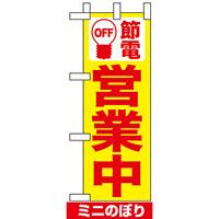 ミニのぼり (9768) 節電 営業中 黄地