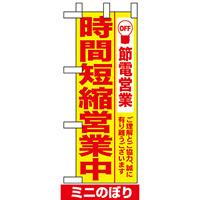 ミニのぼり (9769) 時間短縮営業中 黄地
