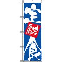 のぼり旗 (9872) 定食味自慢