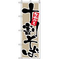 のぼり旗 (9882) 十割そば 生粉打ち