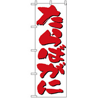 のぼり旗 (9964) たらばがに 白地/赤文字